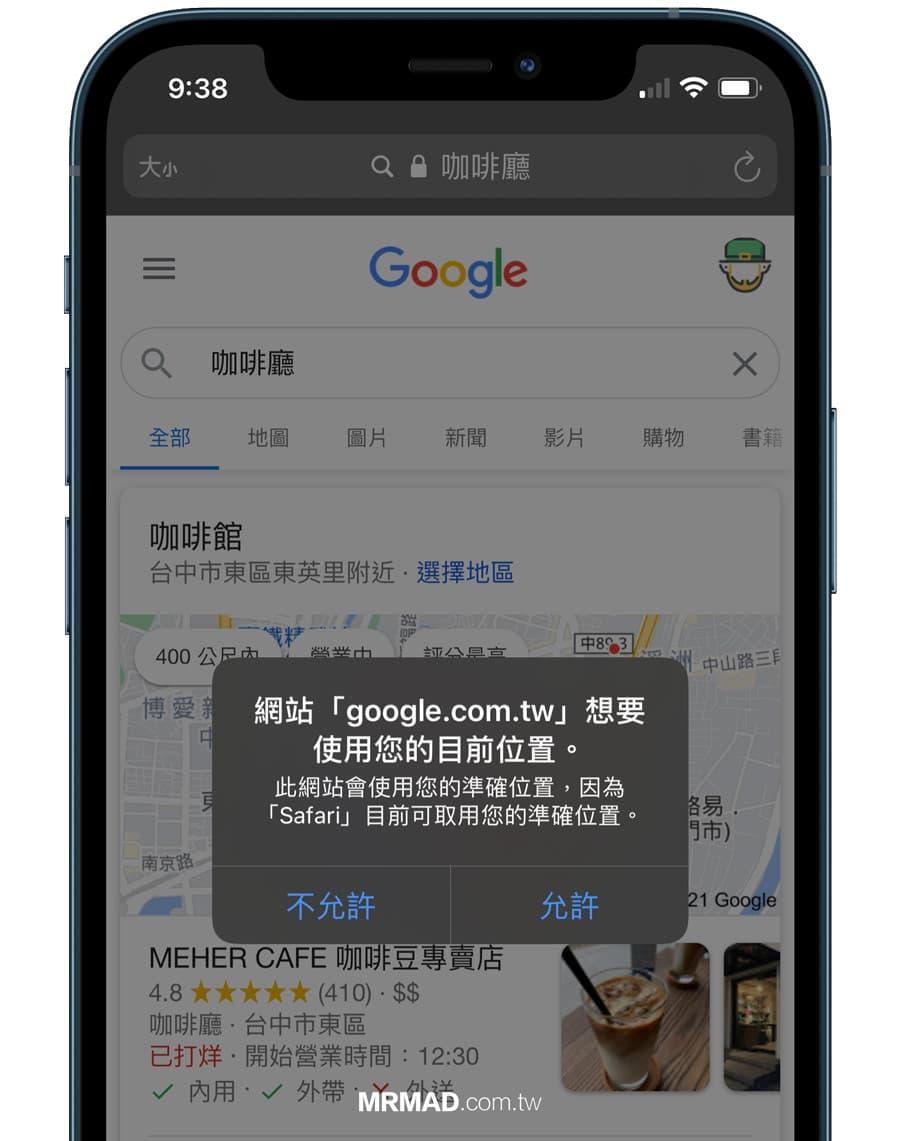 為何 Safari 瀏覽 Google 網站總是要取得目前位置