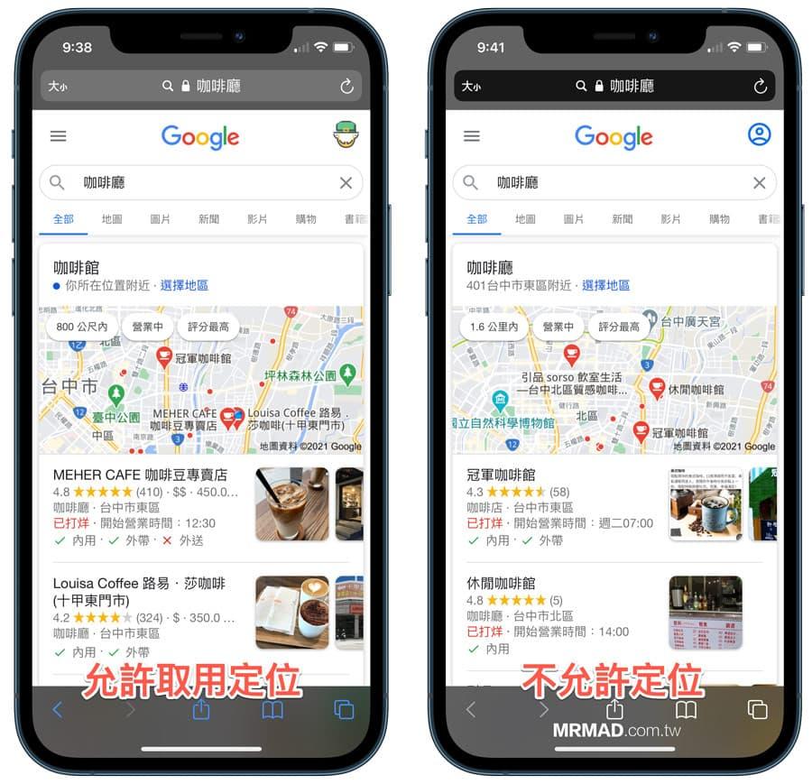 為何 Safari 瀏覽 Google 網站總是要取得目前位置1