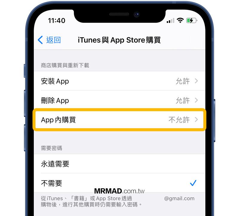 iOS 12~iOS 14看不見關閉APP內購選項?告訴你功能選項在哪裡