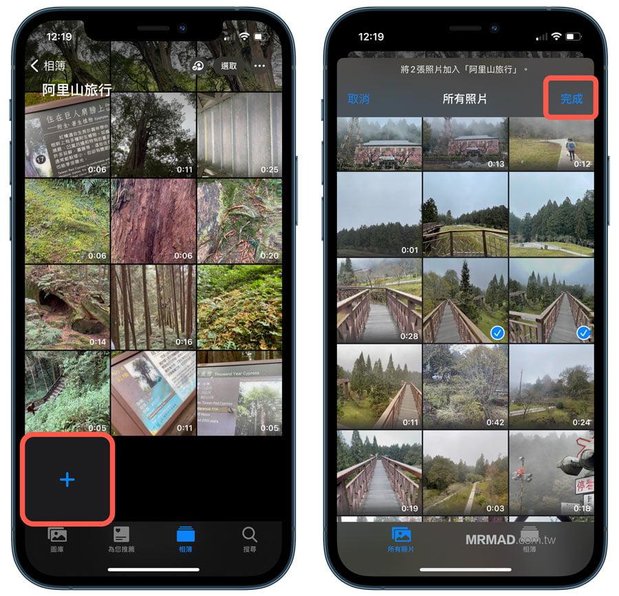 觀看iCloud共享的相簿與上傳照片、影片技巧1