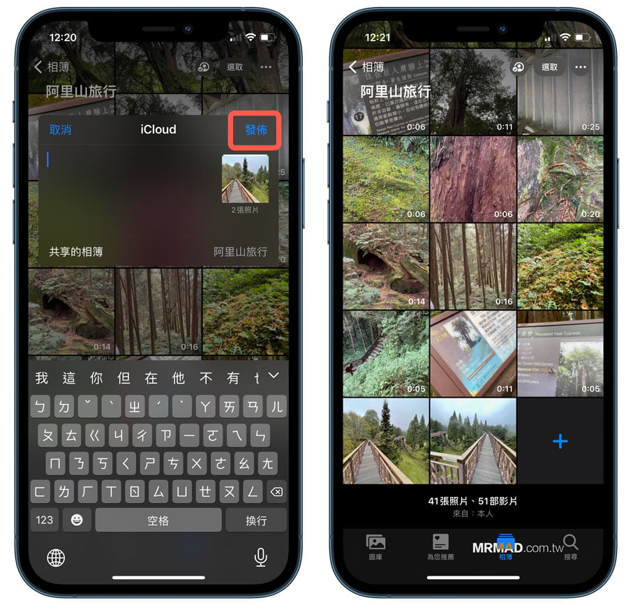觀看iCloud共享的相簿與上傳照片、影片技巧3