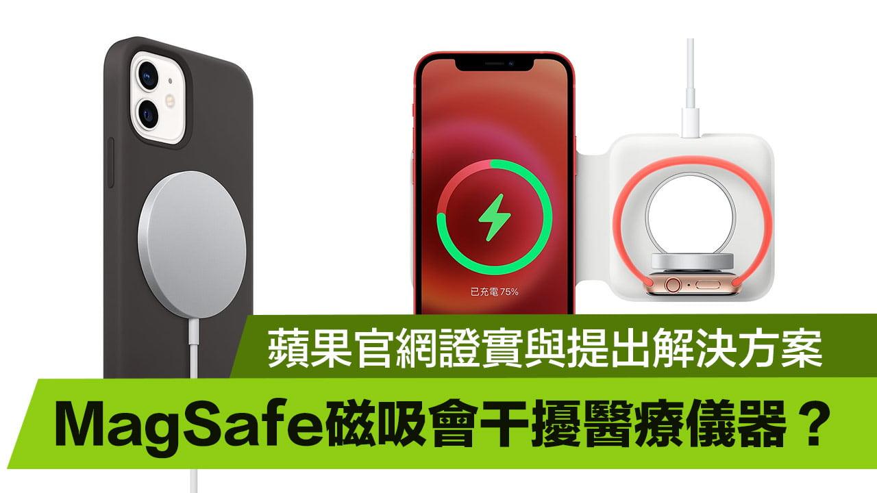 MagSafe磁吸會干擾醫療儀器?蘋果證實與提出解決辦法