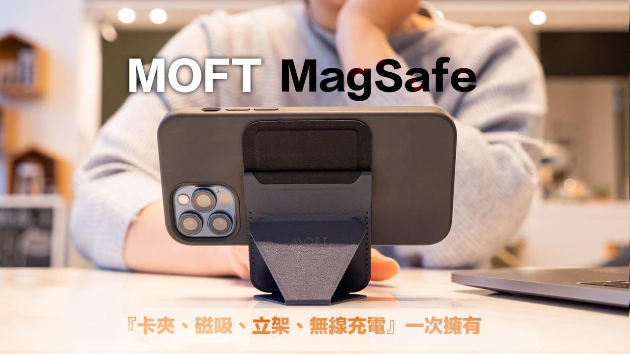 MOFT MagSafe 磁吸手機支架開箱, 卡夾、立架、無充一次擁有