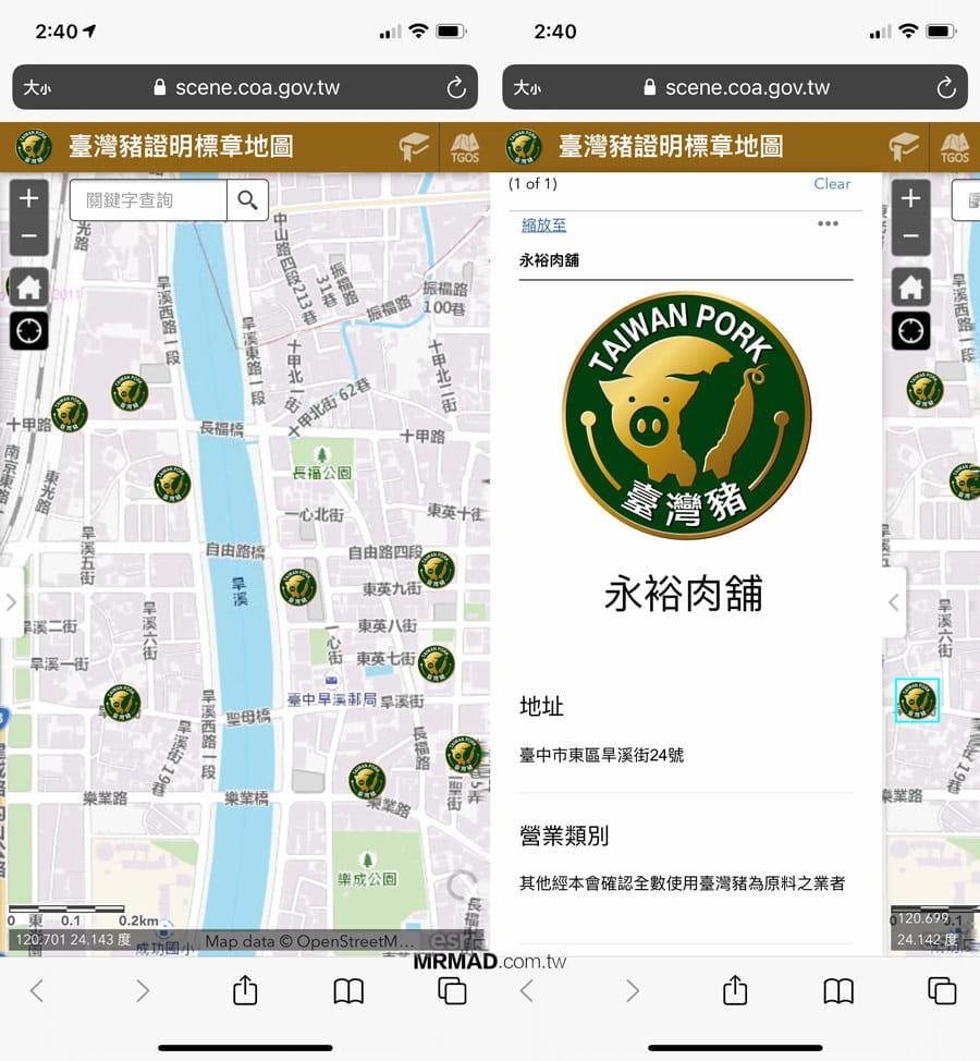 台灣豬證明標章地圖(官方版)查詢教學1