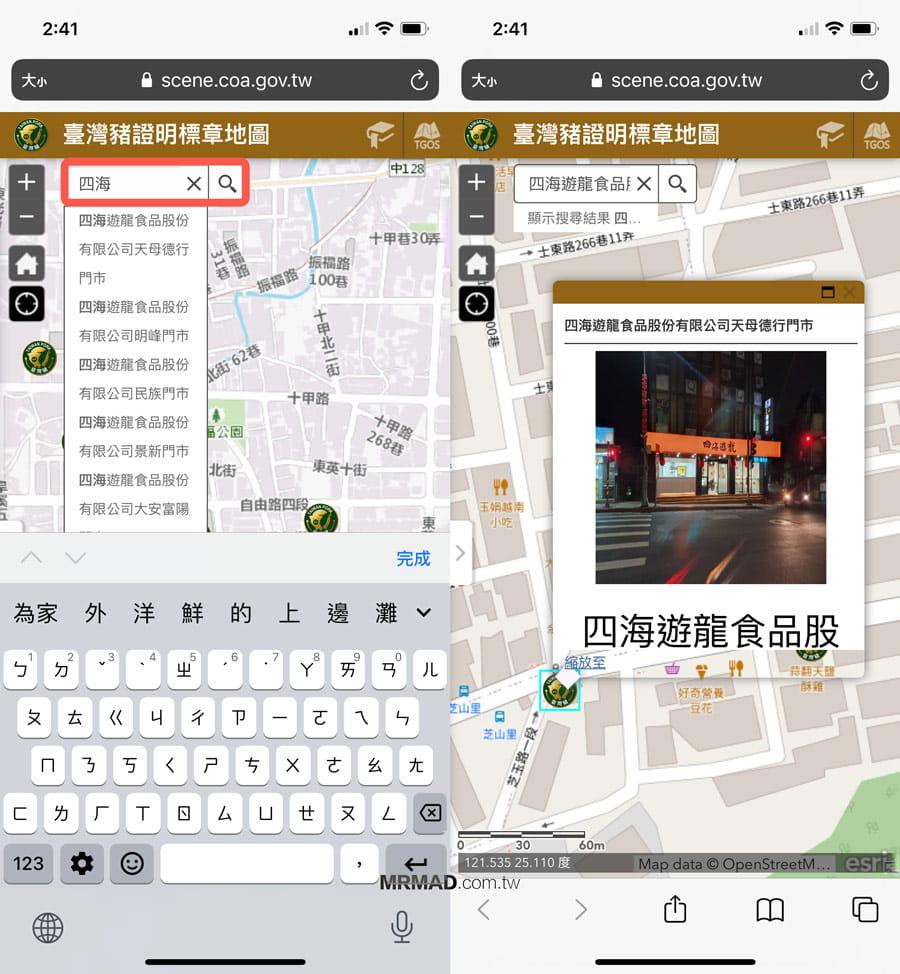 台灣豬證明標章地圖(官方版)查詢教學2