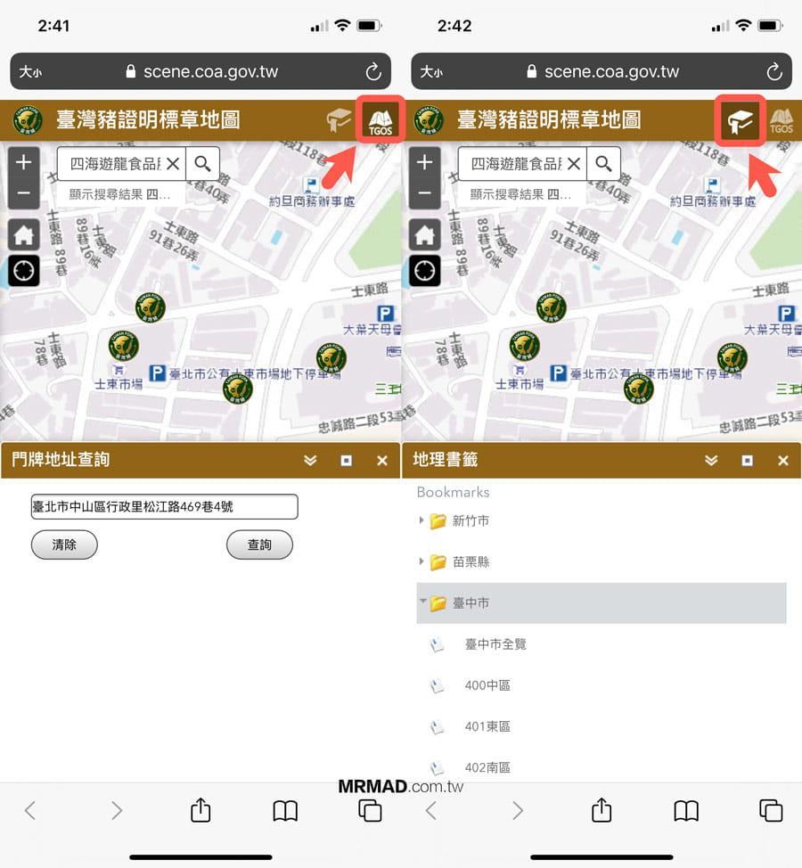 台灣豬證明標章地圖(官方版)查詢教學3