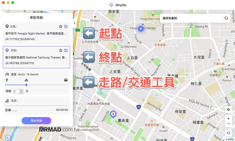 iPhone改GPS定位免越獄用iAnyGo也能實現,寶可夢必備外掛
