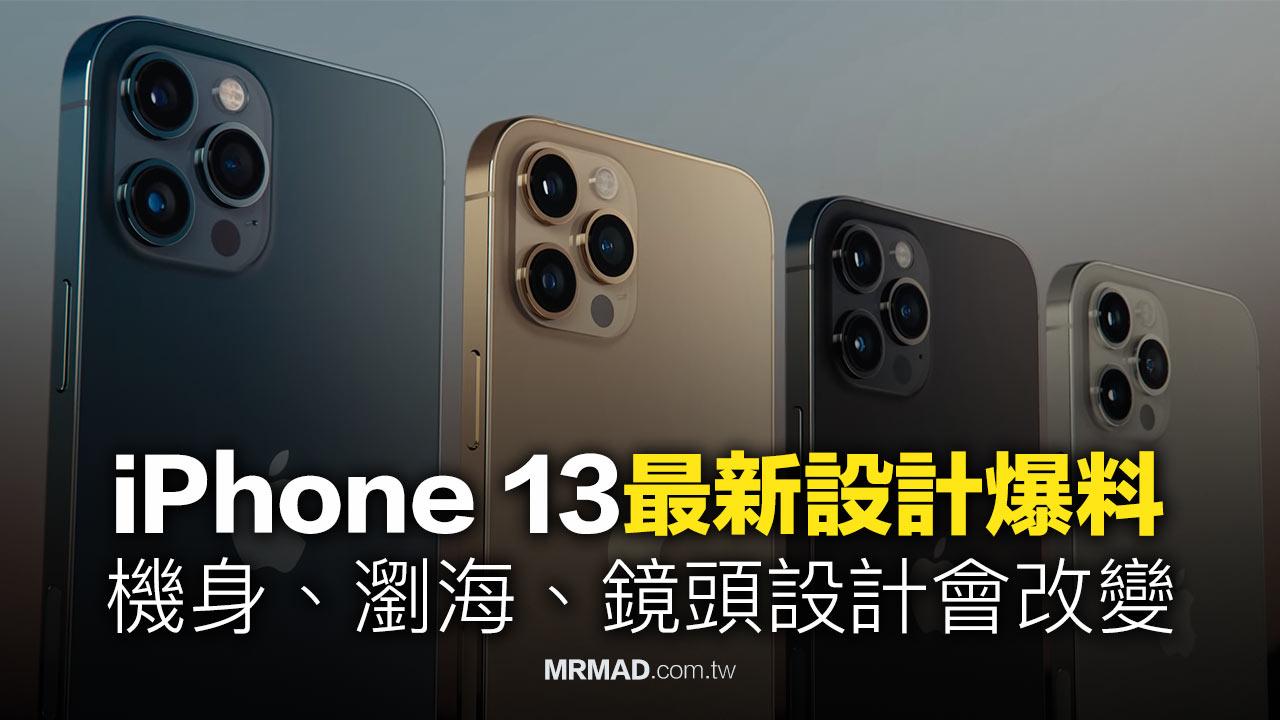 iPhone 13 傳三大亮點爆料,機身、瀏海、鏡頭設計會改變