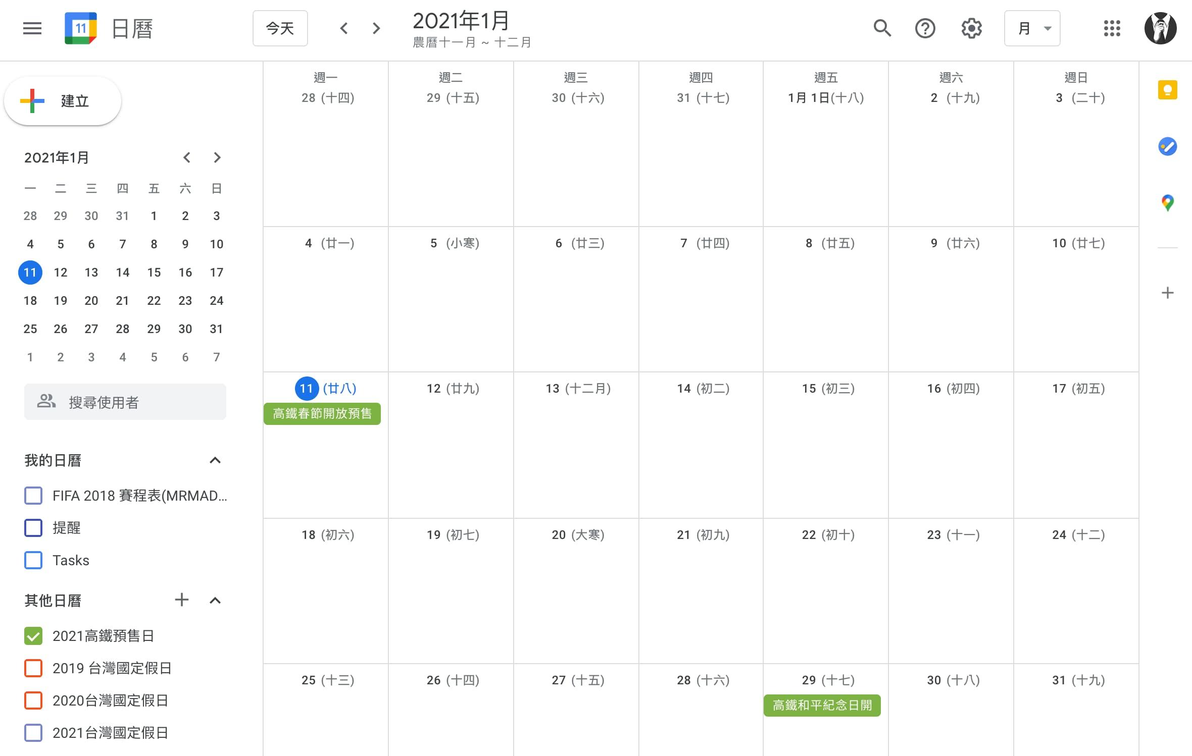 高鐵2021連續假期訂票預售行事曆一鍵加入 iPhone/Android