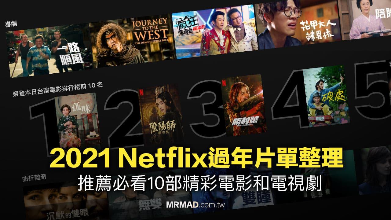 2021 Netflix過年電影、電視劇有哪些?推薦10部新年必看片單