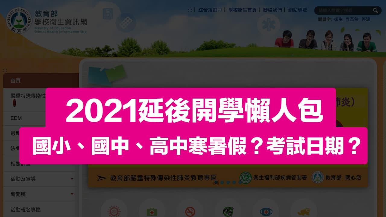 【2021延後開學懶人包】國中小、高中寒暑假?考試日期?