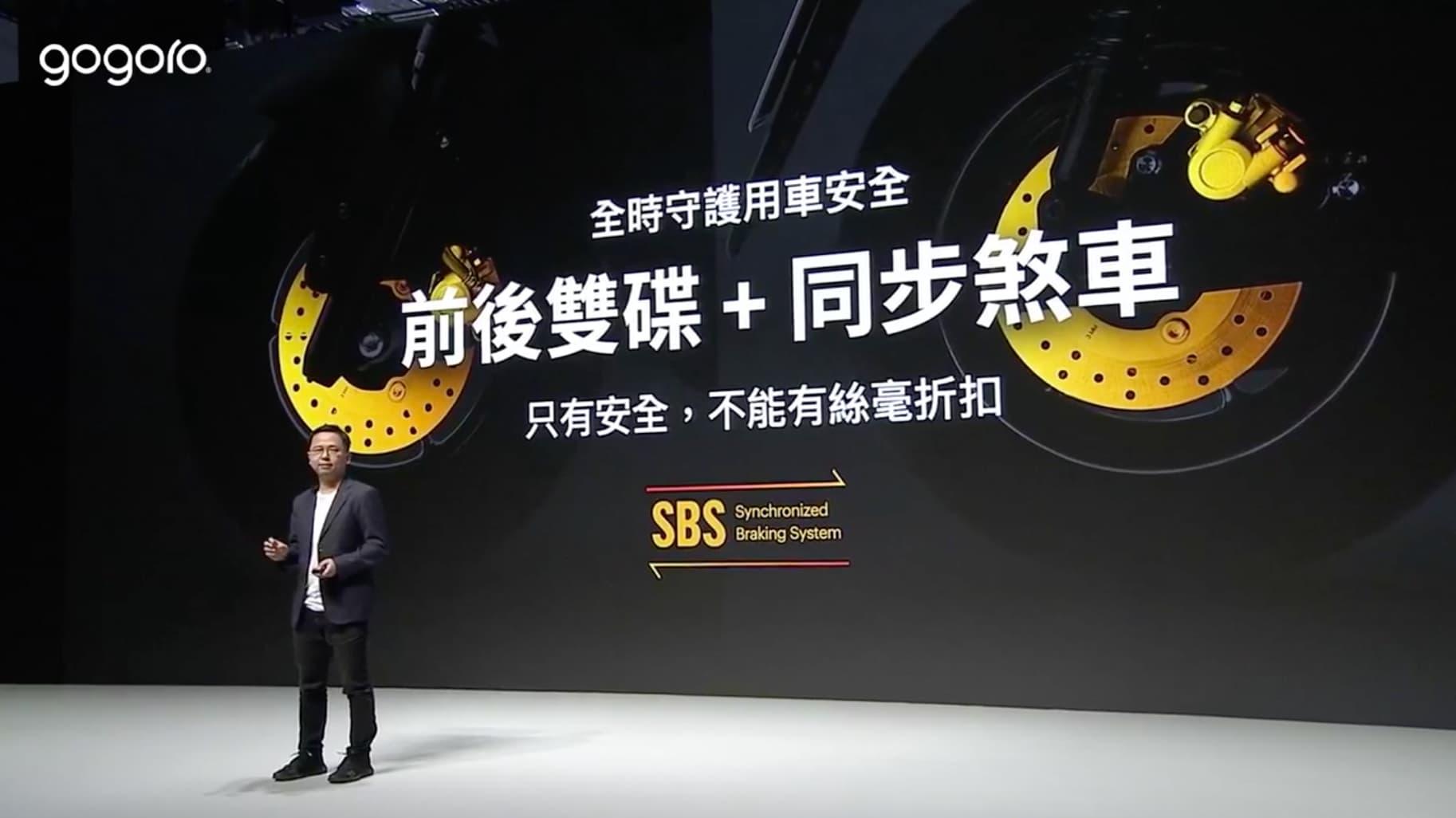 SBS同步煞車系統、MAEV 輪胎、車架剛性提升