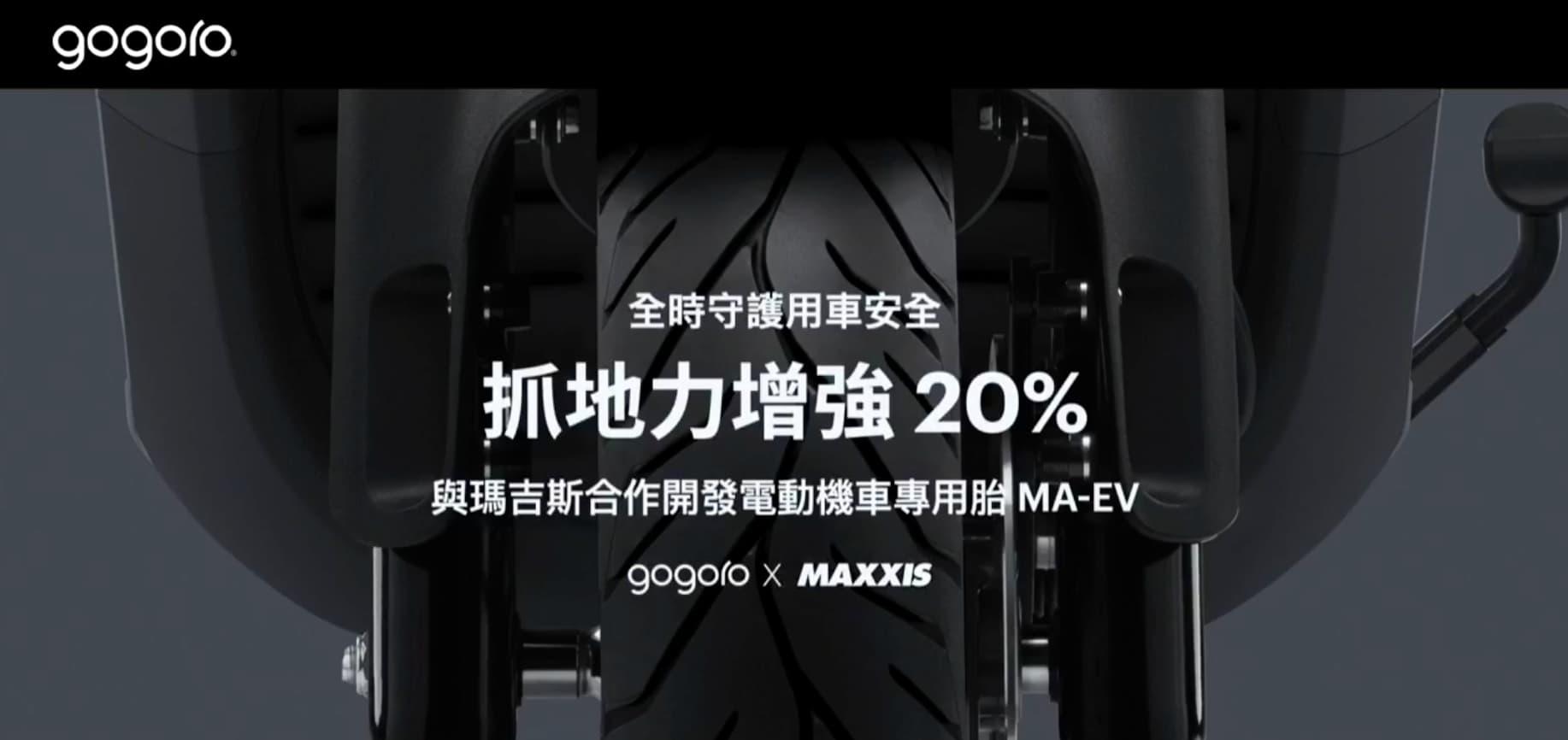 SBS同步煞車系統、MAEV 輪胎、車架剛性提升1