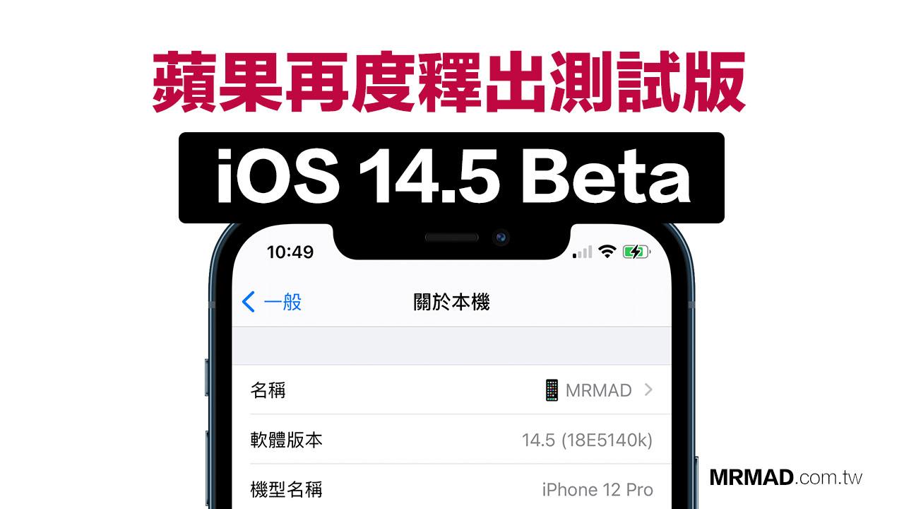 蘋果突然緊急再次釋出 iOS 14.5 Beta1 測試版本