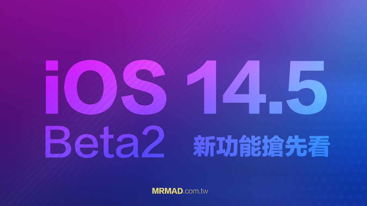iOS 14.5 Beta2 有哪些新功能?9個更新調整搶先看