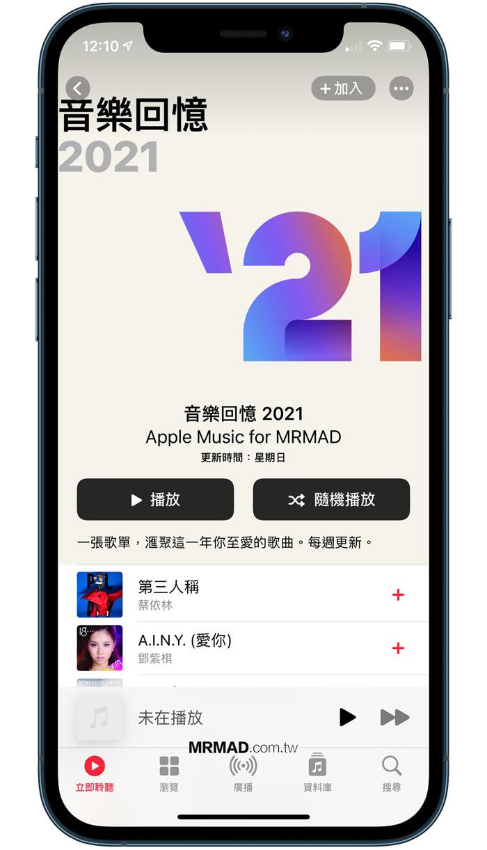 Apple Music音樂回憶2021歌單釋出,教你播放愛聽歌曲