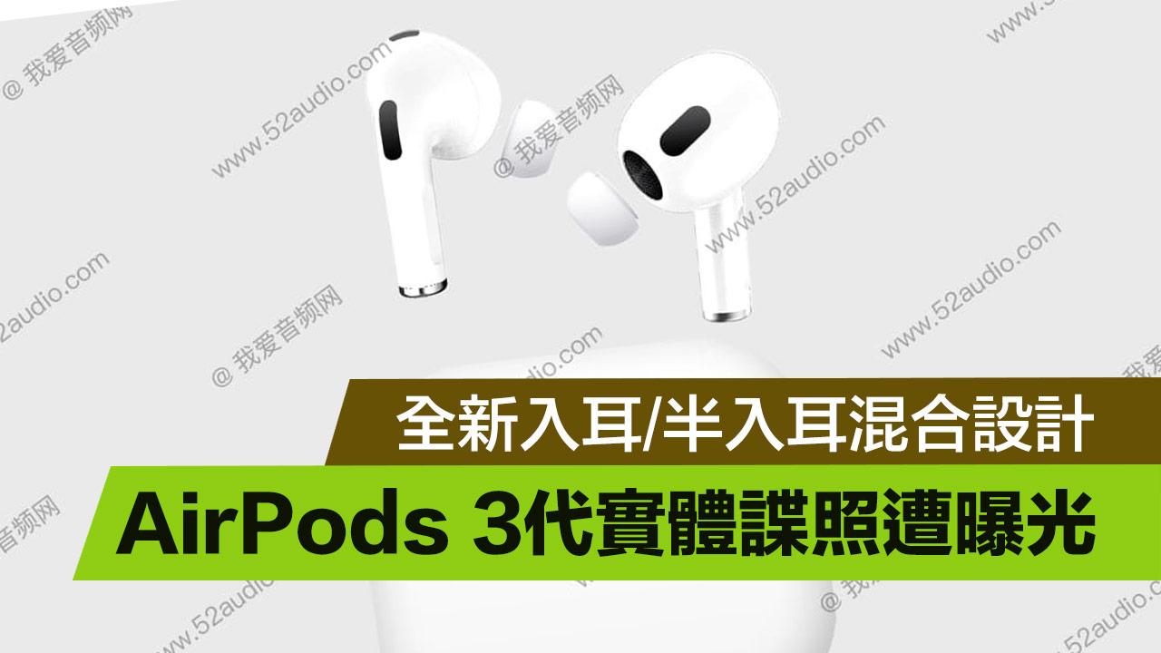 彭博社:AirPods 3代即將亮相!明年推出AirPods Pro 2藍牙耳機
