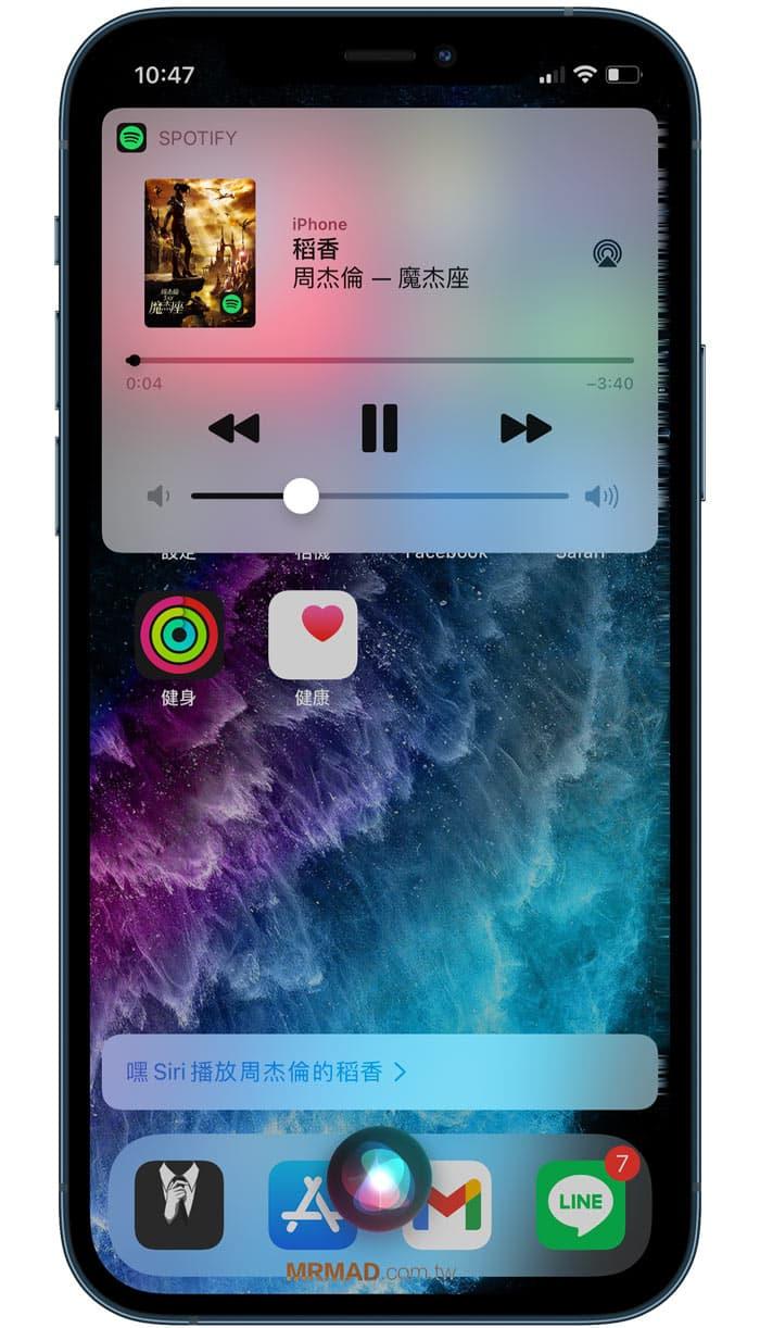 將 iPhone 的 Siri 預設音樂播放改為 Spotify 方法2