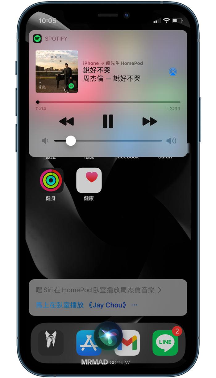 將 iPhone 的 Siri 預設音樂播放改為 Spotify 方法3
