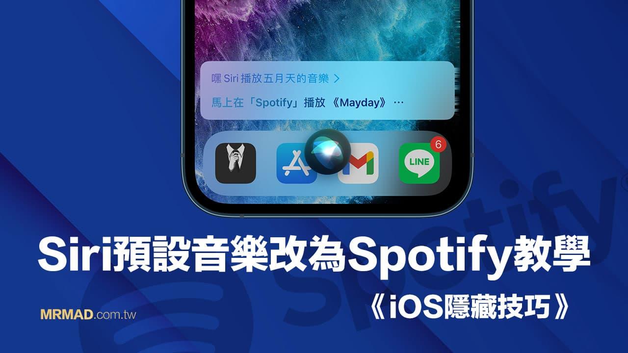 教你將Siri預設音樂播放改為Spotify播放技巧,僅限iOS 14.5以上