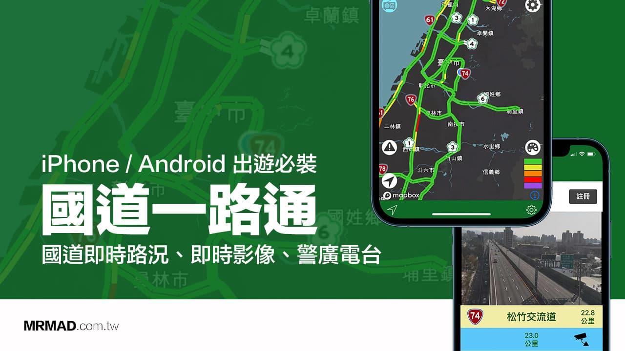 《國道一路通》查高速公路國道路況、即時影像、警廣電台(必備國道路況App)