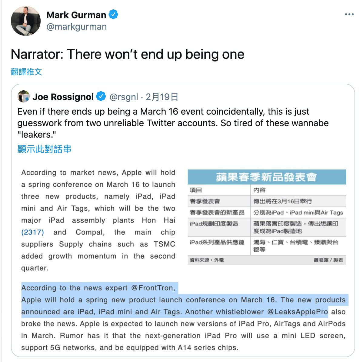 蘋果將在3/16舉行春季發表會?彭博社記者稱這是假消息1