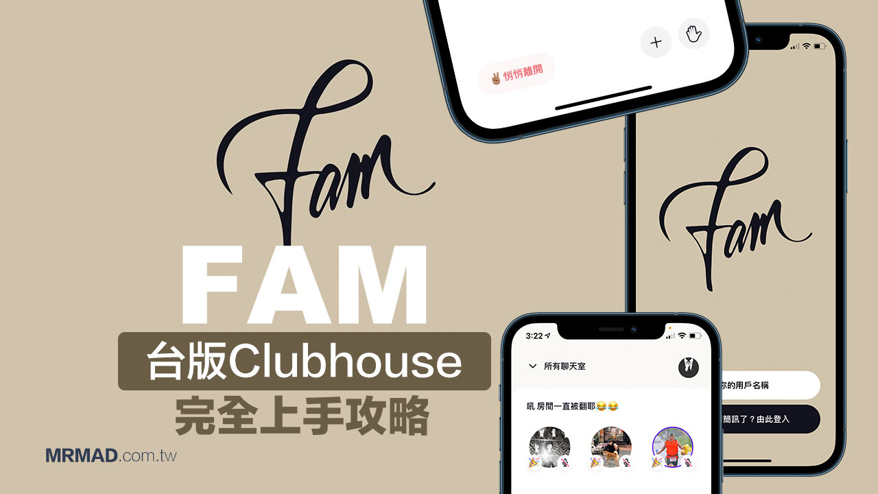 FAM 台版Clubhouse 入門技巧:操作介面、功能完整介紹