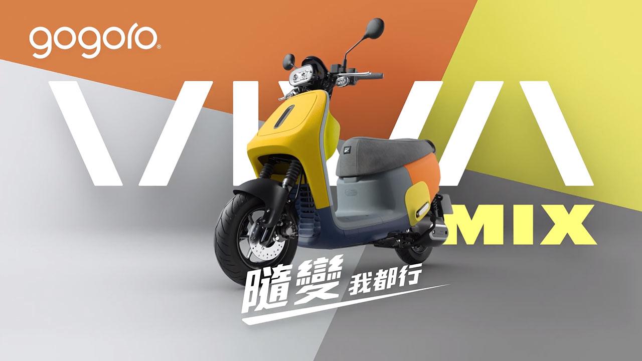Gogoro VIVA MIX 懶人總整理:10大亮點揭開模組化混血新車