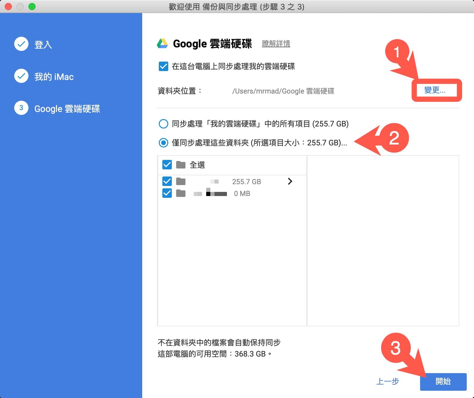Google雲端硬碟批次下載、同步怎麼用?教你一鍵快速下載
