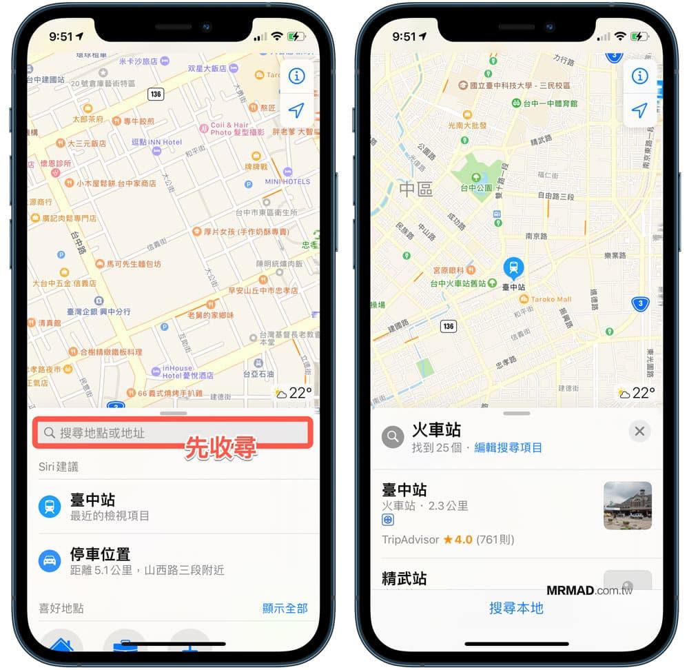 Apple地圖叫Uber 計程車教學1