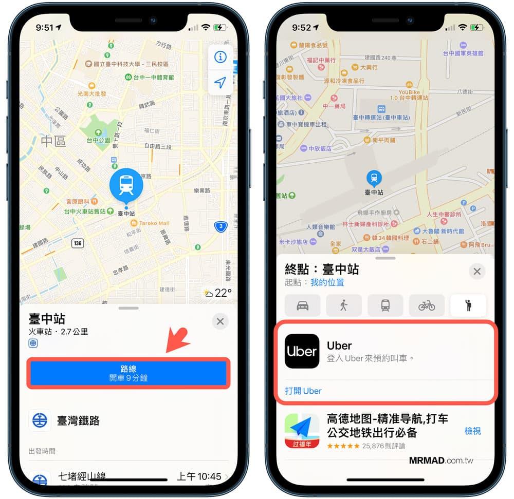 Apple地圖叫Uber 計程車教學2