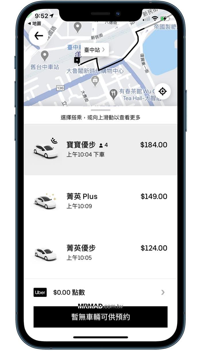 Apple地圖叫Uber 計程車教學3