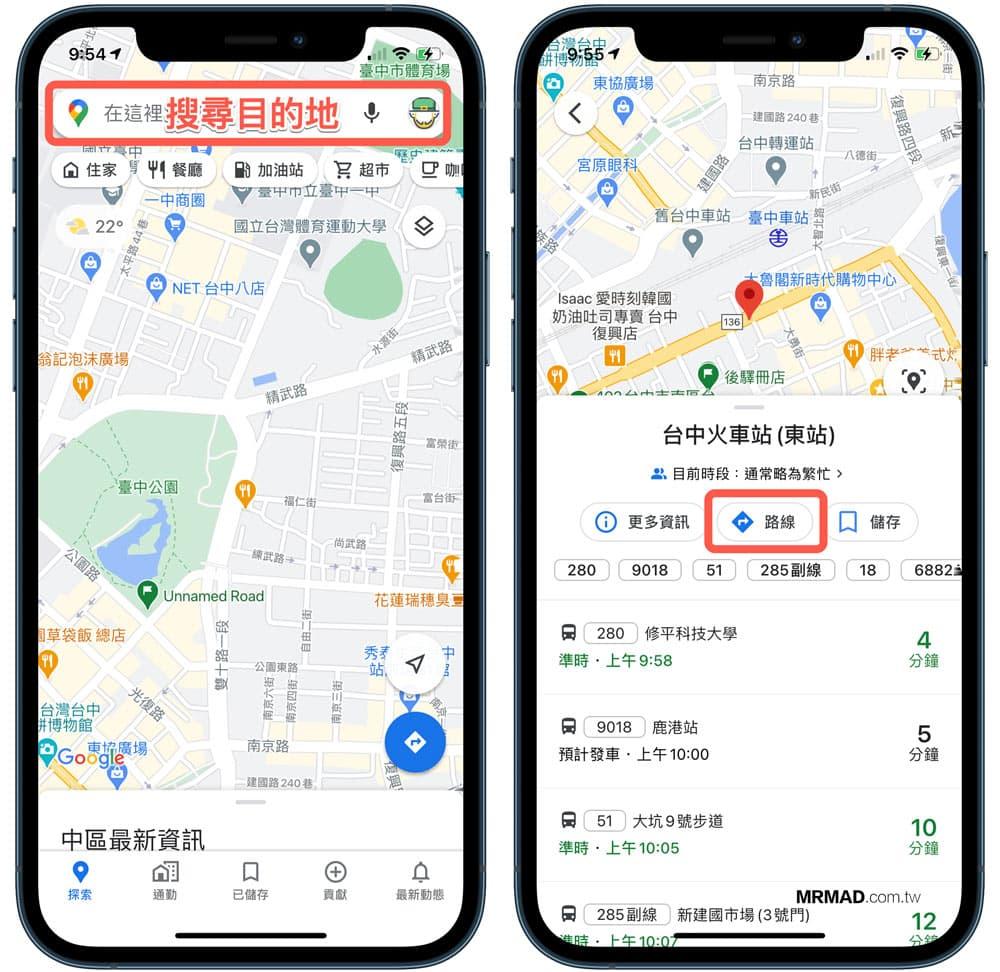 Google地圖叫Uber計程車教學