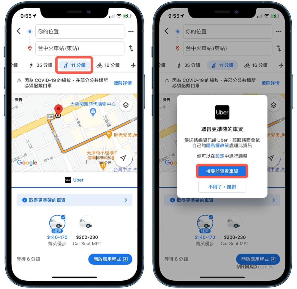 Google地圖叫Uber計程車教學1