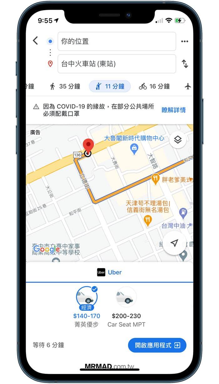 Google地圖叫Uber計程車教學2