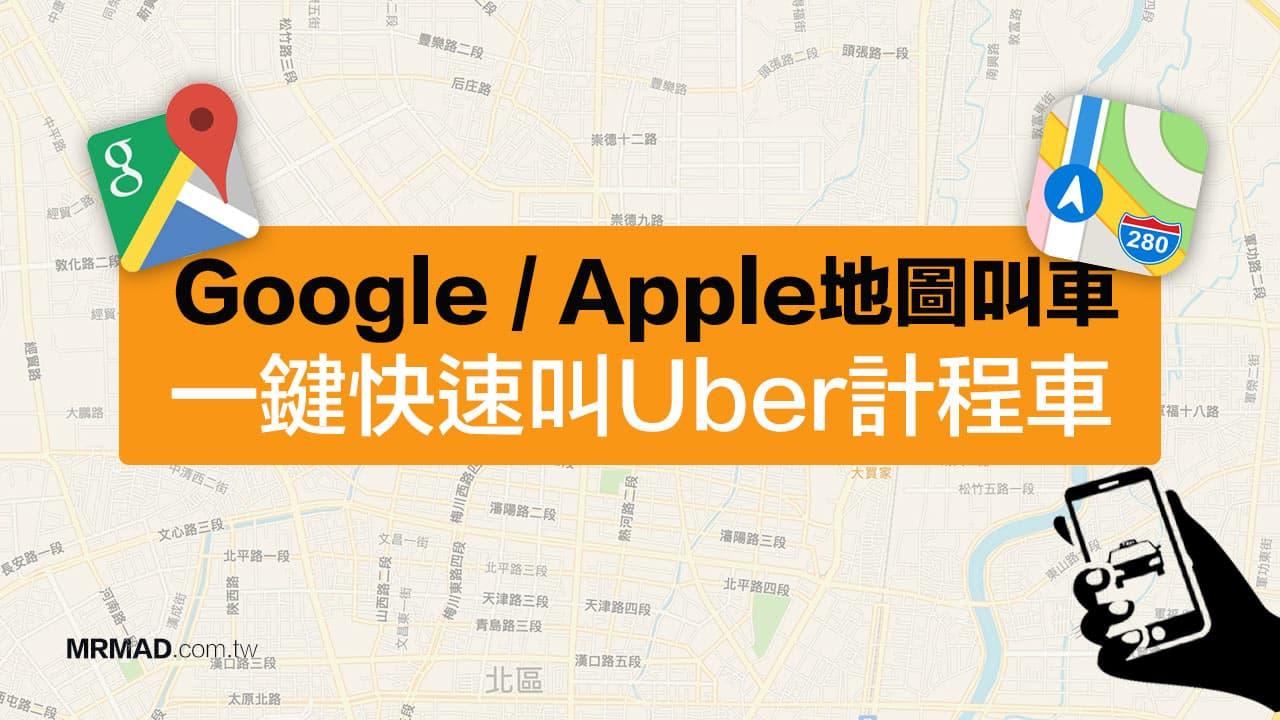 教你用Google地圖Uber叫車,連Apple地圖叫計程車也行