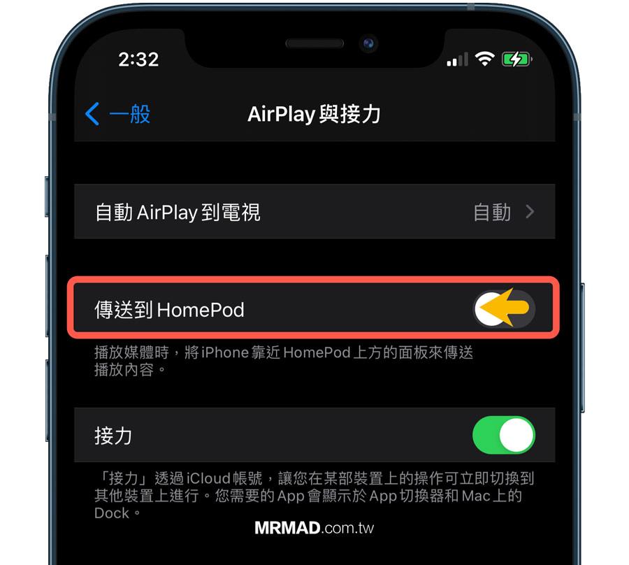 教你關閉HomePod mini 接力播放,防止iPhone靠近狂震動