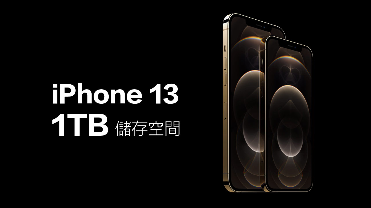 iPhone 13儲存空間