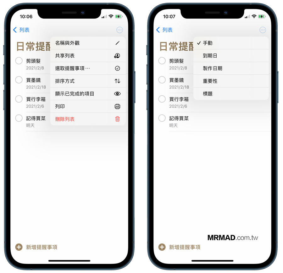 iOS 14.5 提醒事項改進