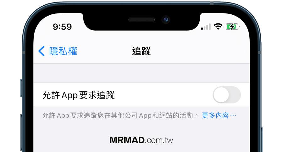 iOS 14.5 App追蹤控制項目與透明度