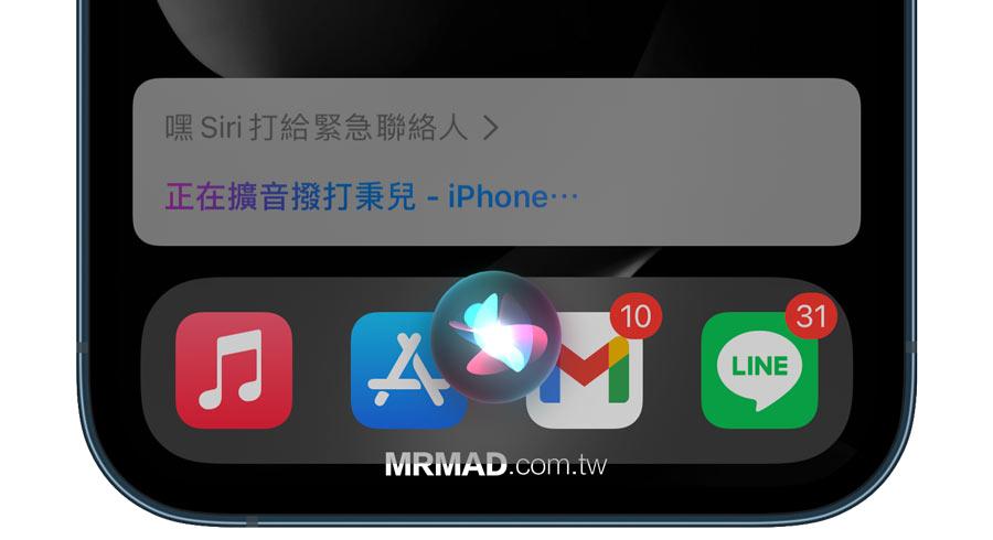 iOS 14.5 Siri 支援緊急求救與傳送文字簡訊