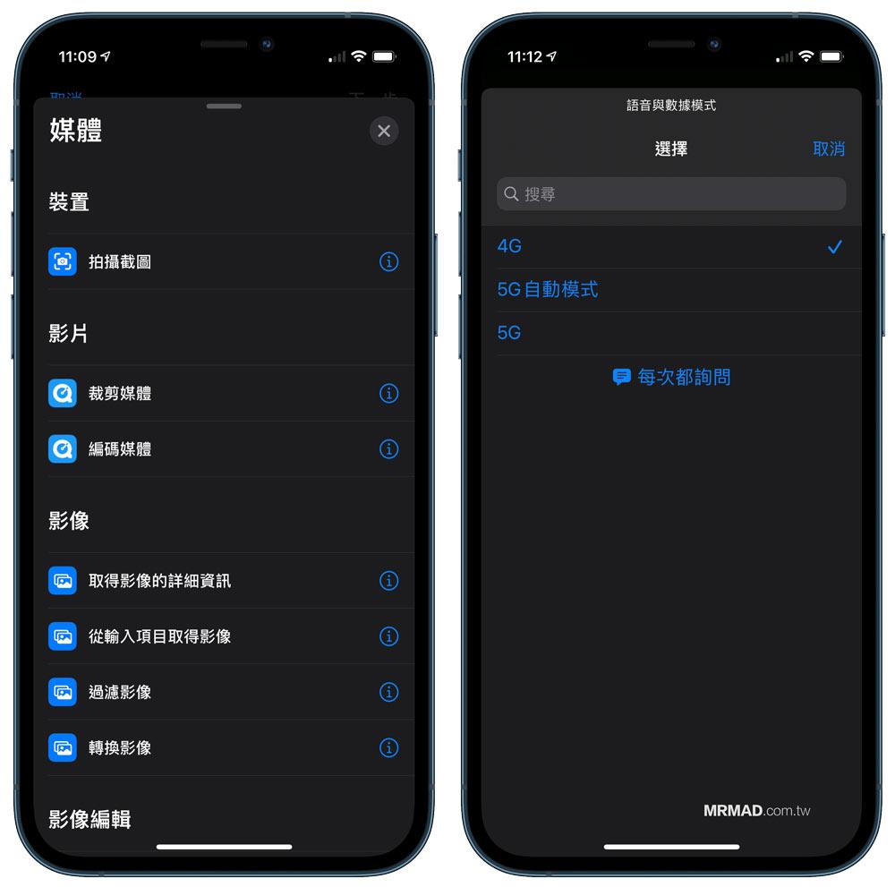 iOS 14.5 捷徑新增更多動作指令:截圖、方向鎖定、行動網路開關
