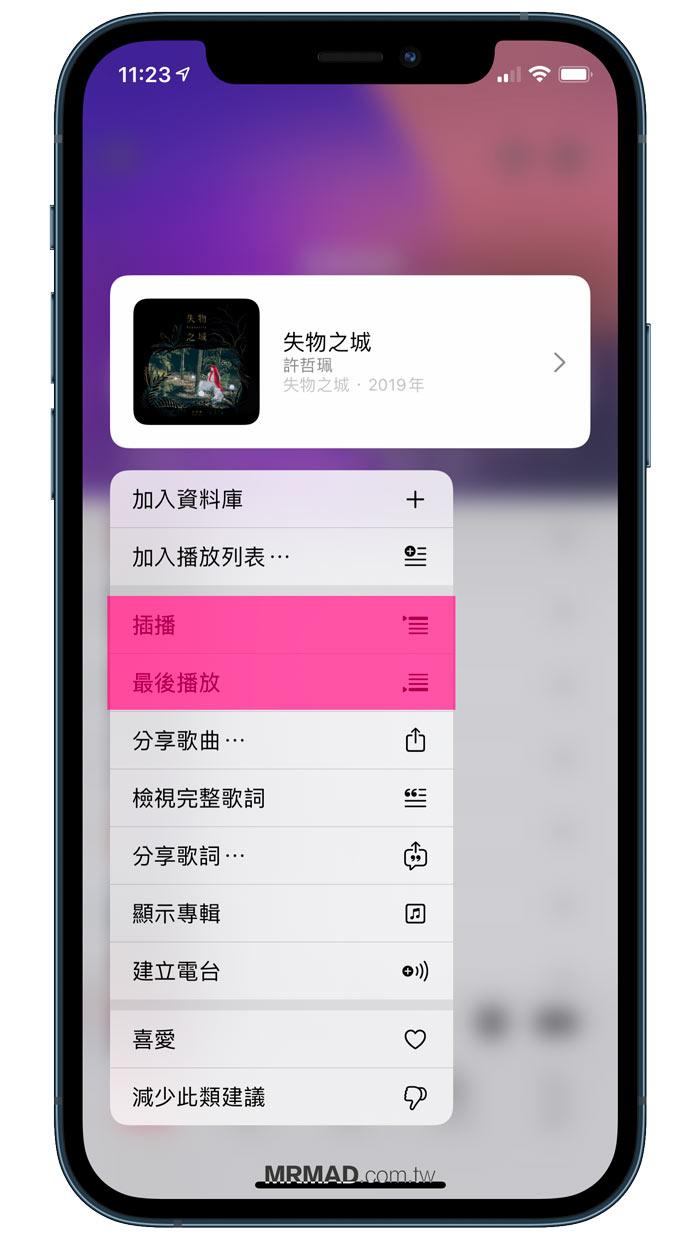 iOS 14.5 Apple Music 新增「插播、最後播放」功能