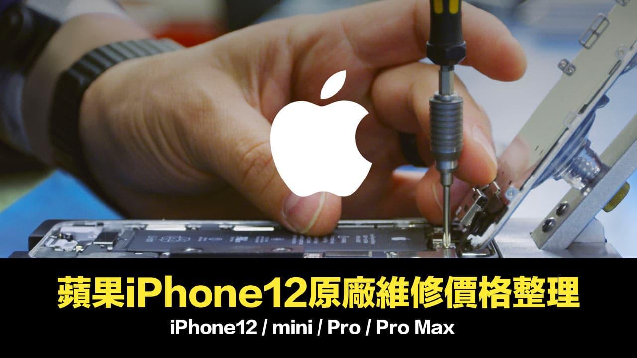 iPhone 12原廠維修價格表:螢幕破裂、電池更換與各類維修總整理