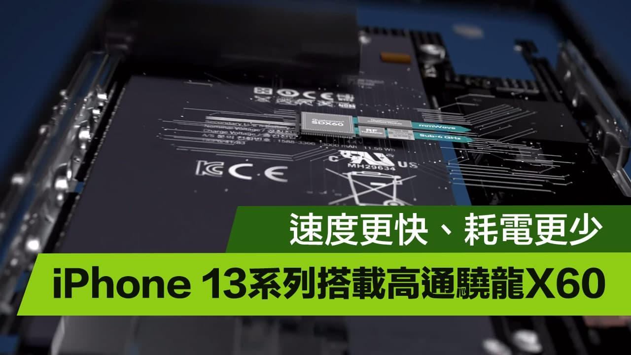 5G晶片再次升級