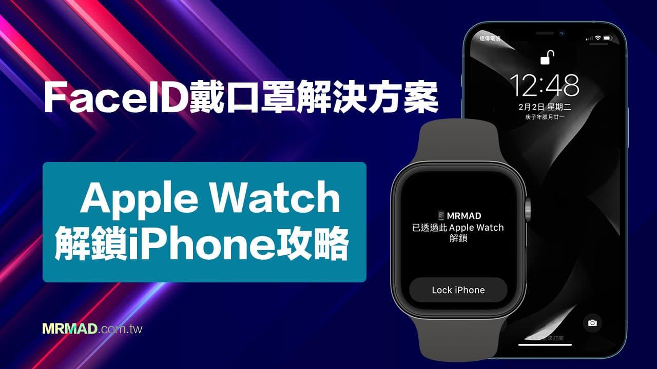 Apple Watch解鎖iPhone怎麼用