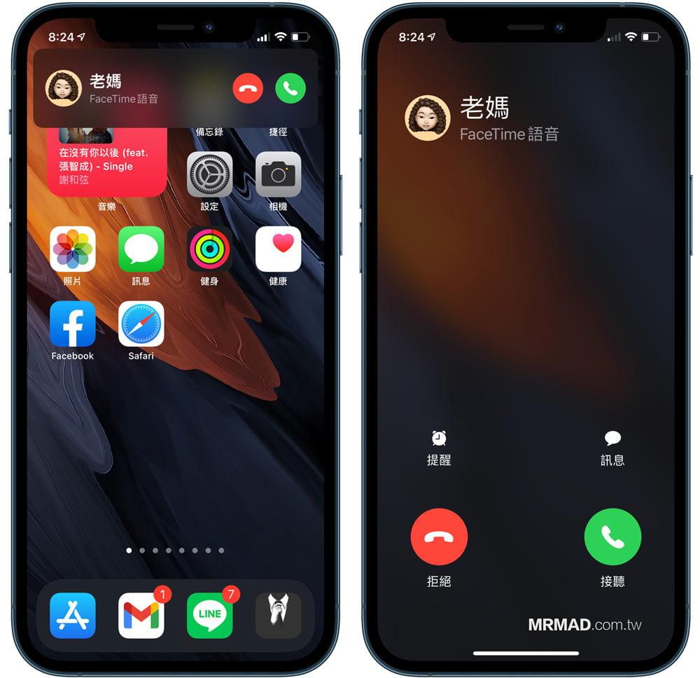 iPhone 來電非全螢幕怎麼點訊息、提醒按鈕