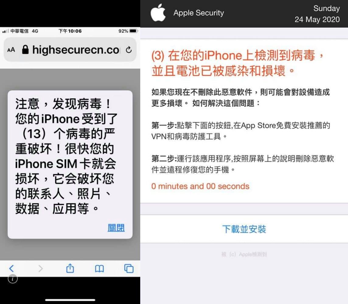iPhone中毒或被黑現象是怎麼回事