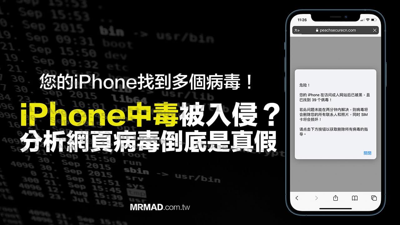 iPhone中毒訊息是真的嗎?網頁顯示中毒或被黑該怎麼辦