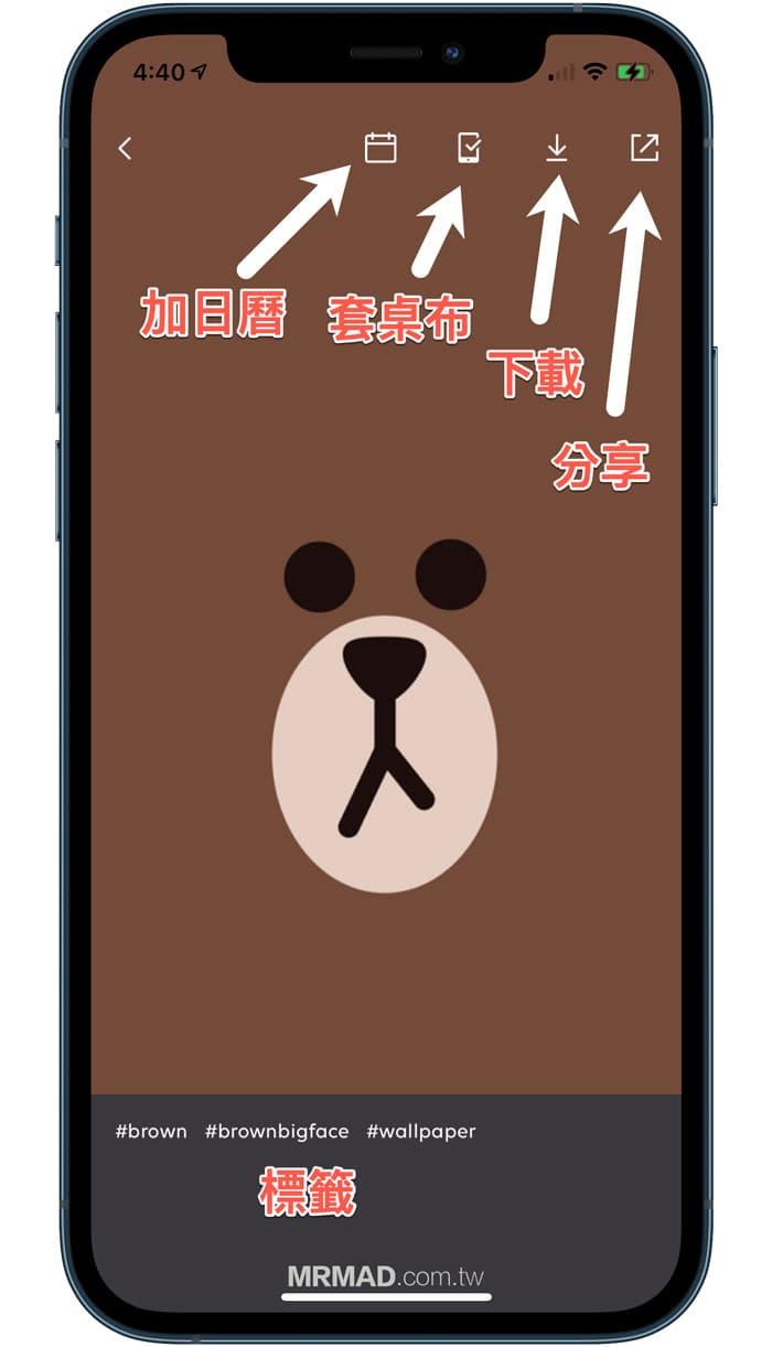 Line Friends 功能選單